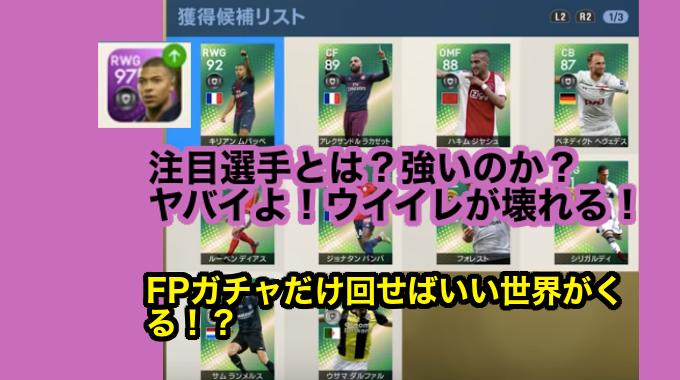 ウイイレ アプリ fp 最強
