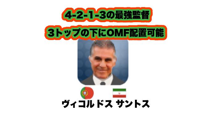 監督 最強 2020 ウイイレ アプリ