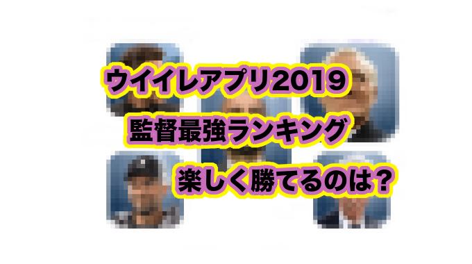 最強 監督 ウイイレ 2019