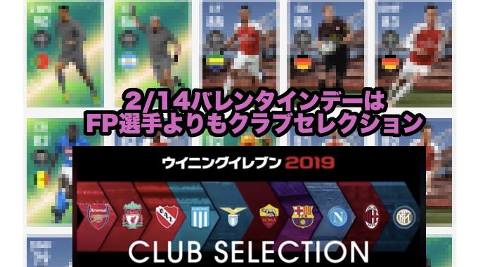 【<2/14>FP選手予想(ウイイレアプリ2019)】FP選手よりもリバプールクラブセレクションが激アツ!