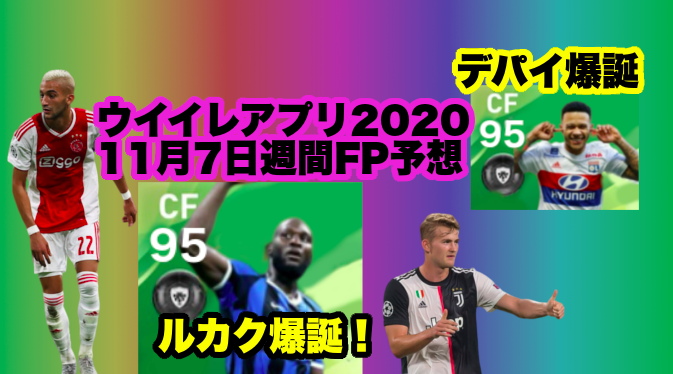 ウイイレ 2020 週間 fp 予想 【ウイイレアプリ2020】今週の最新FP選手一覧と来週の予想|ゲームエ...