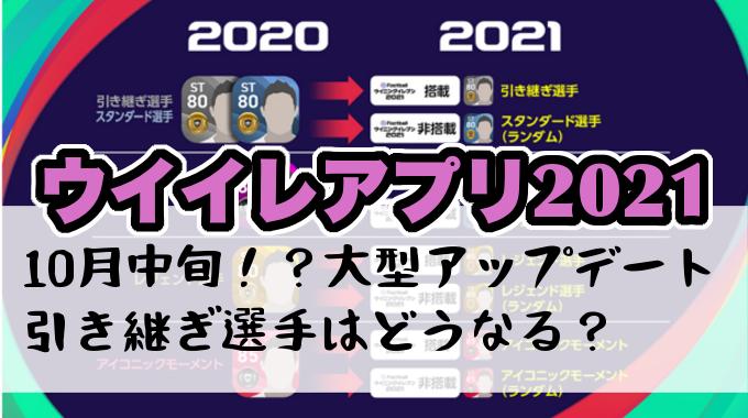 2020 トレード アプリ ウイイレ